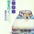 A Lion Called Christian - Japan 1971
