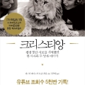 Christian the Lion - Korean